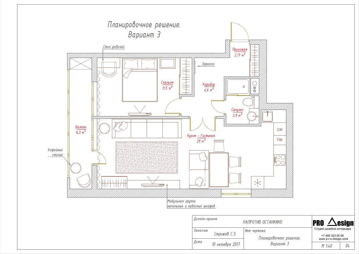 Design_planing_56_03