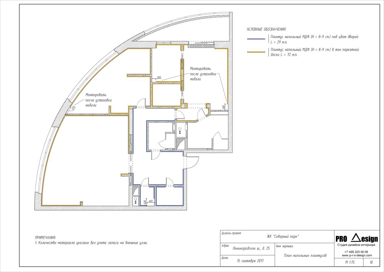 Design_planing_11