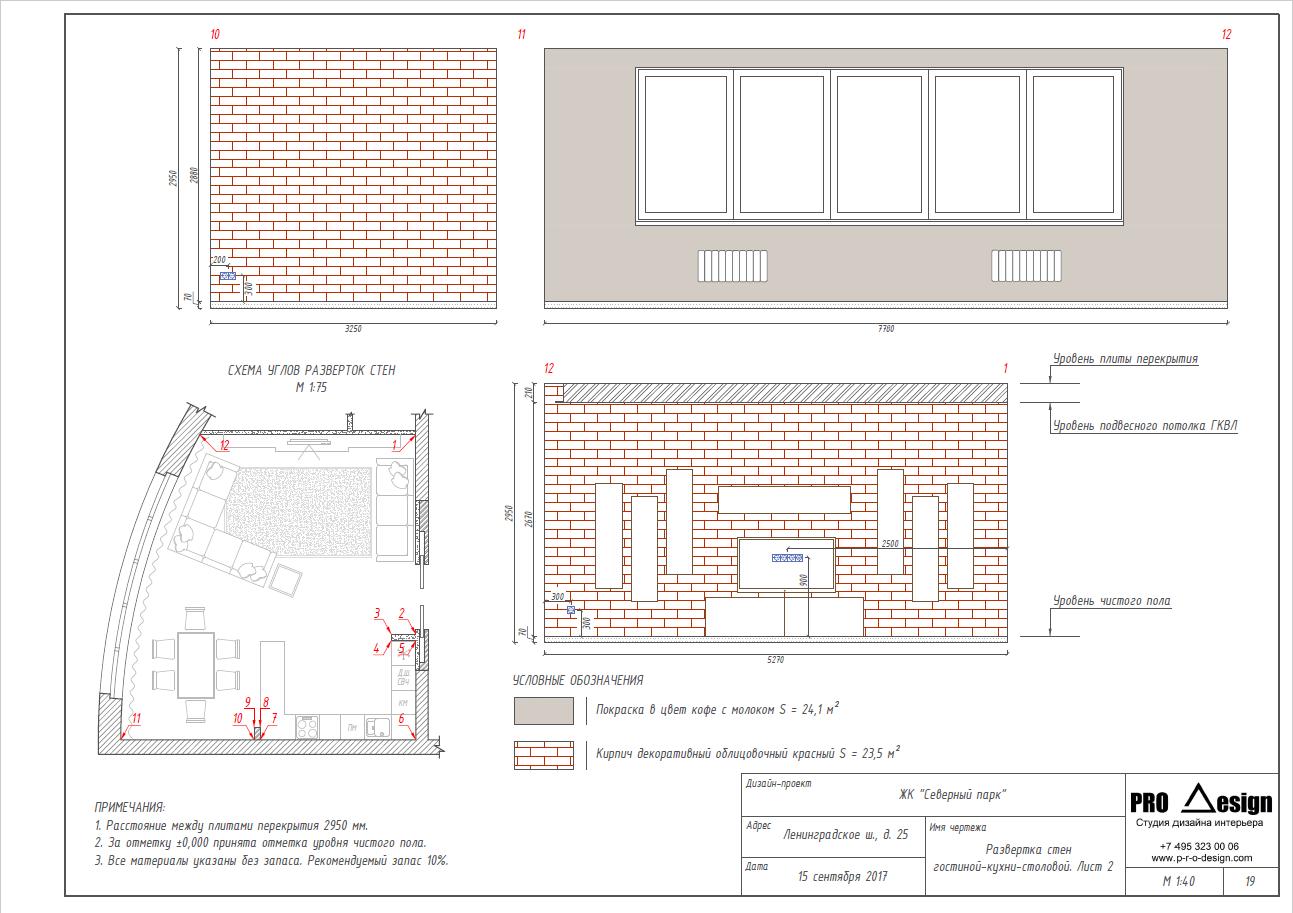 Design_planing_20
